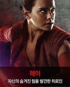 Star Wars The Last Jedi Coreen posters characters