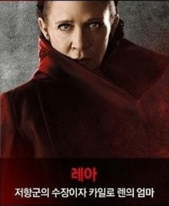 Star Wars The Last Jedi Coreen posters characters