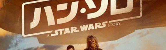 SOLO – A Star Wars Story : Une Affiche pour le Japon