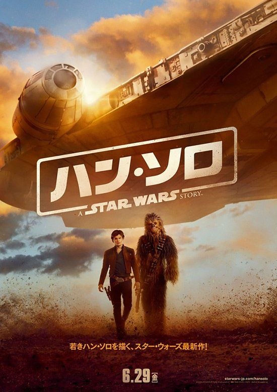 Solo star wars story japon affiche