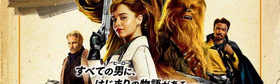 SOLO – A Star Wars Story : Une nouvelle affiche pour l'Asie